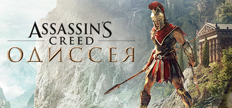 Купить Assassins Creed Одиссея на SteamNinja.ru